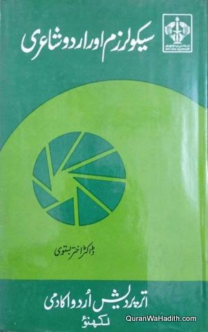 Secularism Aur Urdu Shayari, سیکولرزم اور اردو شاعری