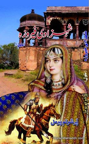 Shahzadi Firoza Novel, شہزادی فیروزہ ناول