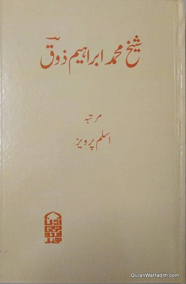 Shaikh Muhammad Ibrahim Zauq