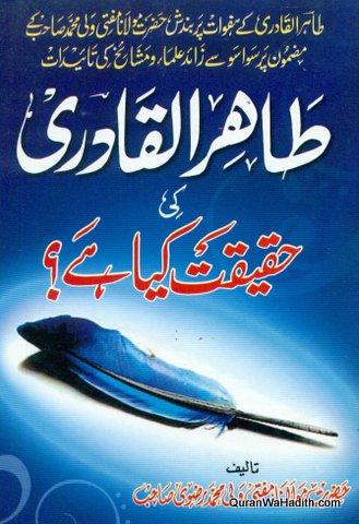 Tahir ul Qadri Ki Haqeeqat Kya Hai, طاہر القادری کی حقیقت کی کیا ہے