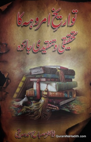 Tareekh e Amroha Ka Tahqeeqi o Tanqeedi Jaiza, تاریخ امروہہ کا تحقیقی و تنقیدی جائزہ
