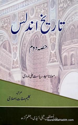 Tareekh e Andalus, 3 Vols, تاریخ اندلس