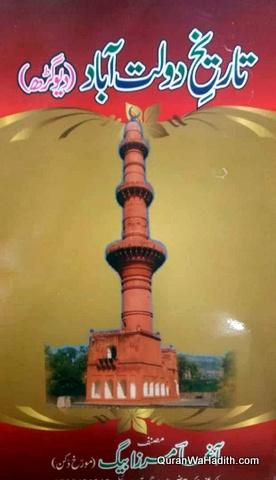 Tareekh e Daulatabad Deogarh, تاریخ دولت آباد دیو گڑھ