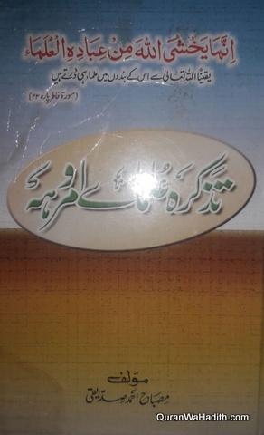 Tazkira Ulama e Amroha, تذکرہ علماء امروہہ