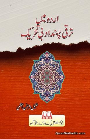 Urdu Mein Taraqqi Pasand Adabi Tehreek, اردو میں ترقی پسند ادبی تحریک
