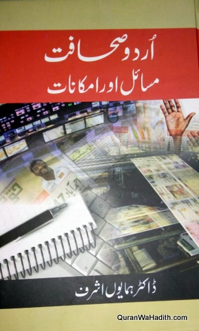 Urdu Sahafat Masail Aur Imkanat, اردو صحافت مسائل اور امکانات