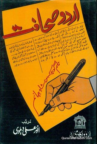 Urdu Sahafat, اردو صحافت