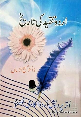 Urdu Tanqeed Ki Tareekh, اردو تنقید کی تاریخ