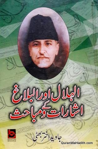 Al Hilal Aur Al Balagh Ke Isharat o Mabahis, الہلال اور البلاغ کے اشارات و مباحث