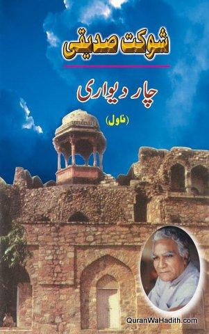 Char Diwari Novel,  چار دیواری ناول