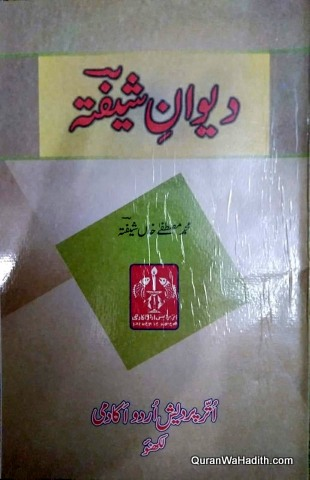 Dewan e Shefta, Nawab Muhammad Mustafa Khan Shefta, دیوان شیفتہ, محمد مصطفیٰ خاں شیفتہ