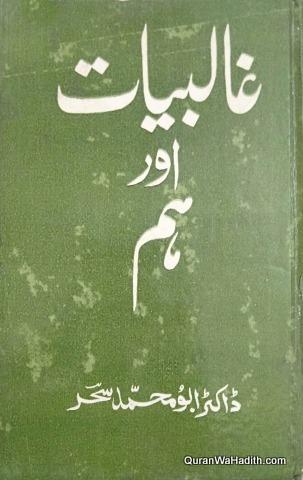 Ghalibiyat Aur Ham, غالبیات اور ہم