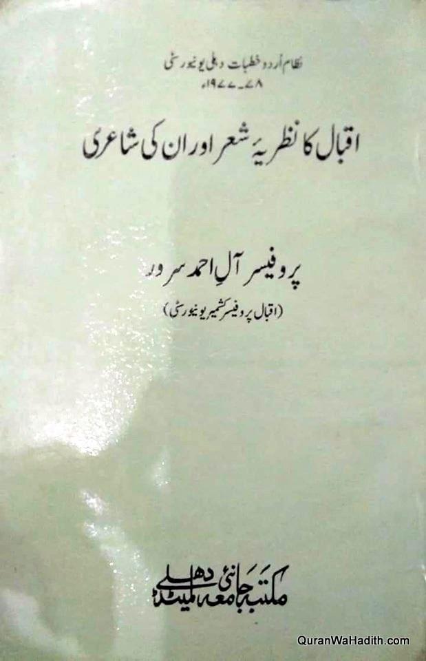Iqbal Ka Nazariya e Sher Aur Unki Shayari, اقبال کا نظریۂ شعر اور ان کی شاعری