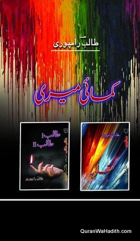 Kamai Meri Shayari, کمائی میری، شاعری