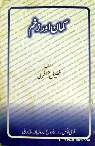 Kaman Aur Zakham, کمان اور زخم, جدید اردو تنقید کے اہم ناقدین کا مطالعہ