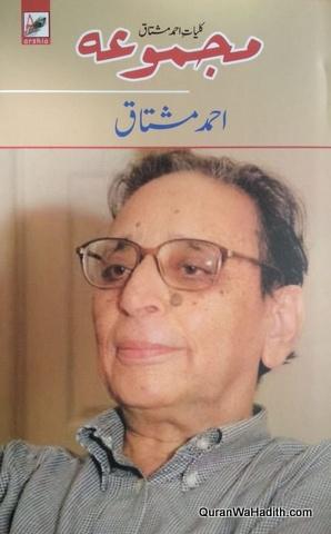 Kulliyat e Ahmad Mushtaq, کلیات احمد مشتاق