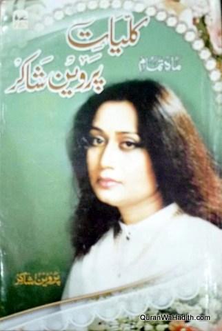 Kulliyat e Parveen Shakir, Mahe Tamam, کلیات پروین شاکر, ماہ تمام