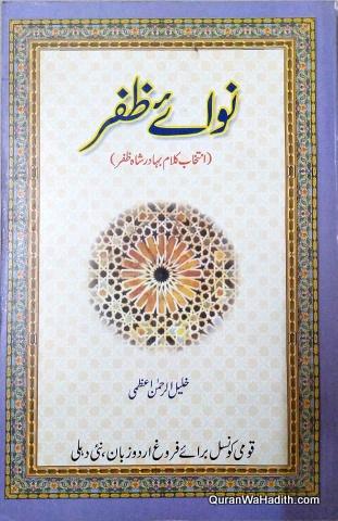 Nawa e Zafar, Intakhab e Kalam e Bahadur Shah Zafar, نوائے ظفر