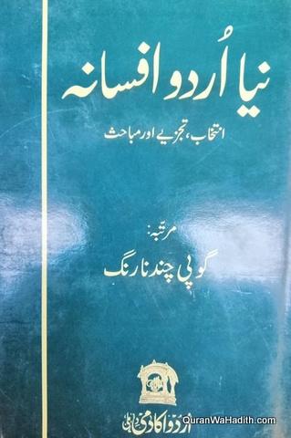 Naya Urdu Afsana, نیا اردو افسانہ, انتخاب تجزیے اور مباحث