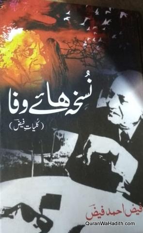 Nuskha Haye Wafa, Kulliyat e Faiz Ahmad Faiz, نسخہ ھاۓ وفا, کلیات فیض احمد فیض
