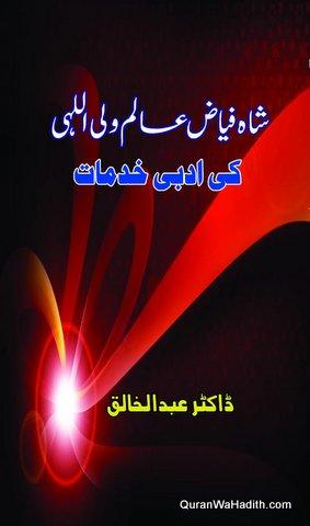 Shah Faiyaz Alam Waliullahi Ki Adabi Khidmat, شاہ فیاض عالم ولی اللہی کی ادبی خدمات
