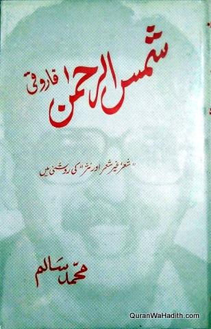 Shamsur Rahman Faruqi, شمس الرحمٰن فاروقی: شعر، غیر شعر اور نثر کی روشنی میں