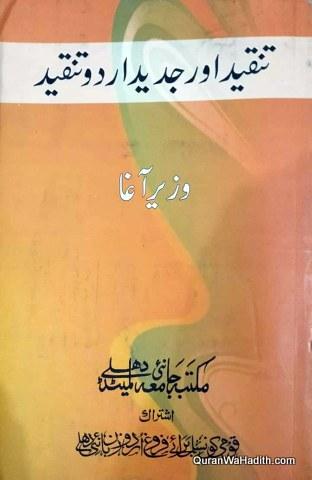 Tanqeed Aur Jadeed Urdu Tanqeed, تنقید اور جدید اردو تنقید
