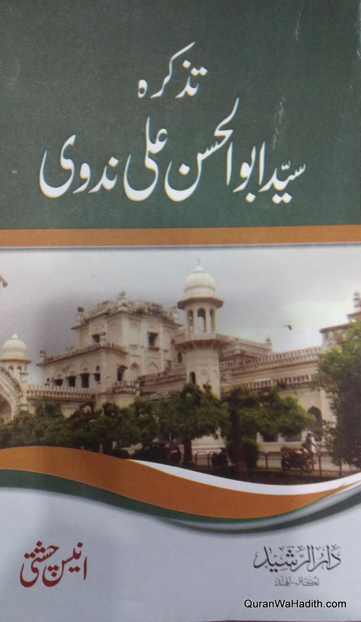 Tazkira Syed Abul Hasan Ali Nadwi, تذکرہ  سید ابو الحسن علی ندوی