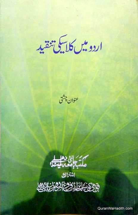 Urdu Mein Classici Tanqeed, اردو میں کلاسیکی تنقید