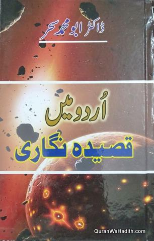 Urdu Mein Qasida Nigari, اردو میں قصیدہ نگاری