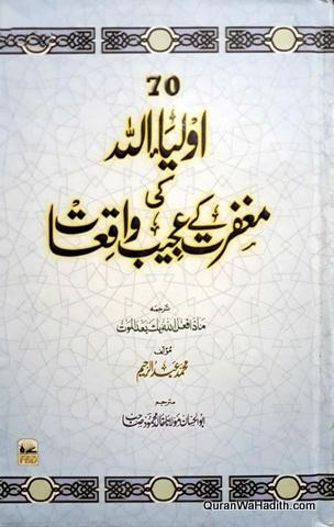 70 Auliya Allah Ki Maghfirat Ke Ajeeb Waqiat, ٧٠ اولیاء الله کی مغفرت کے عجیب واقعات