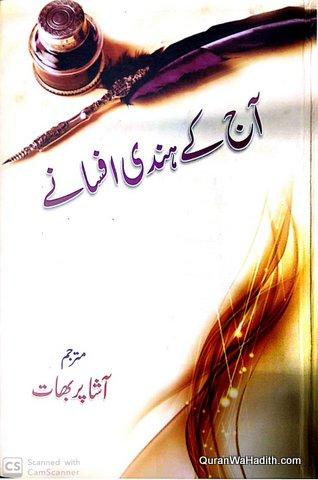 Aaj Ke Hindi Afsane, آج کے ہندی افسانے