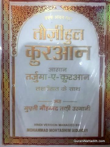 Tauzeeh ul Quran, Asan Tarjuma Quran Hindi, तौज़ीहुल क़ुरान आसान तर्जुमा कुरान