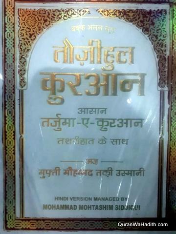 Aasan Tarjuma Quran Hindi
