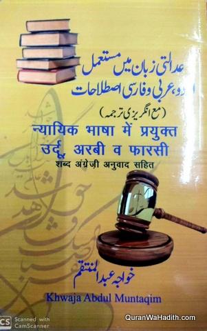 Adalati Zuban Mein Mustamal Urdu Arabi wa Farsi Istilahat, عدالتی زبان میں مستعمل اردو عربی و فارسی اصطلاحات