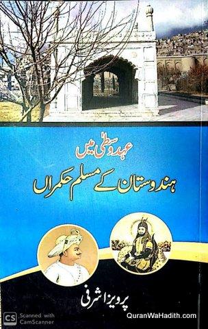 Ahad e Wusta Mein Hindustan Ke Muslim Hukmaran, عہد وسطیٰ میں ہندوستان کے مسلم حکمران