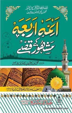 Aima Arba Ke Mashoor Qisse, ائمہ اربعہ کے مشہور قصے