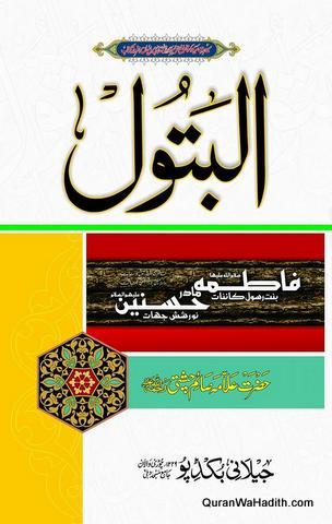 Al Batool, Seerat Syeda Fatima tuz Zahra, البتول سیرت سیدہ فاطمہ زہرا
