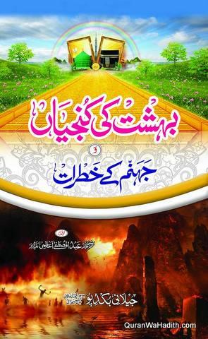 Bahisht Ki Kunjiya Aur Jahannam Ke Khatrat, بہشت کی کنجیاں  جہنم کے خطرات