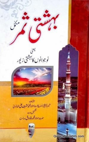 Bahishti Samar Urdu, Mukammal, بہشتی ثمر اردو