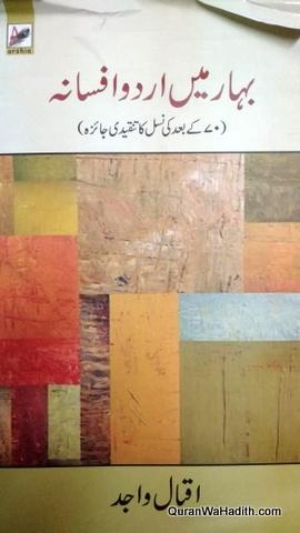 Bihar Mein Urdu Afsana, بہار میں اردو افسانہ, ٧٠ کے بعد کی نسل کا تنقیدی جائزہ