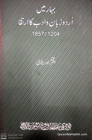Bihar Mein Urdu Zaban o Adab Ka Irtiqa, بہار میں اردو زبان وادب کا ارتقاء, ١٢٠٤ – ١٨٥٧