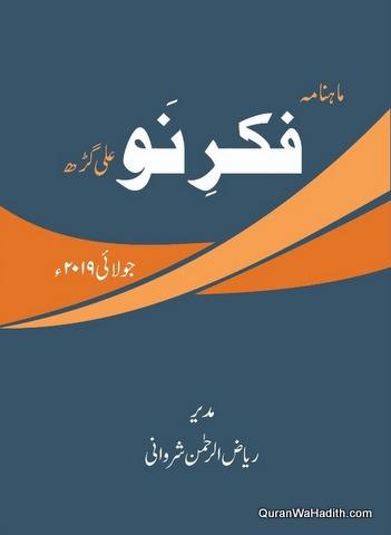 Fikr e Nau Magazine Monthly, فکر نو علی گڑھ ماہنامہ