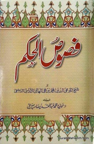 Fusoos ul Hikam, Urdu, فصوص الحکم