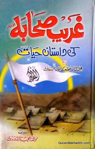 Garib Sahaba Ki Dastan e Hayat, غریب صحابہ کی داستان حیات مع اہل کتاب صحابہ کے ایمان افرز واقعات
