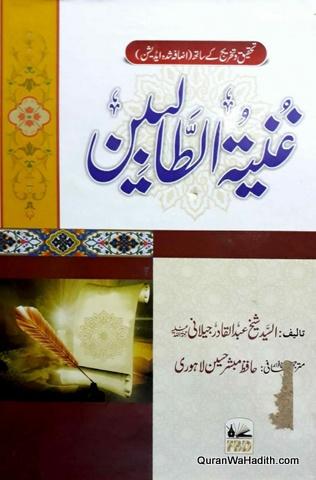 Ghunyat ul Talibeen, غنیۃ الطالبین اردو