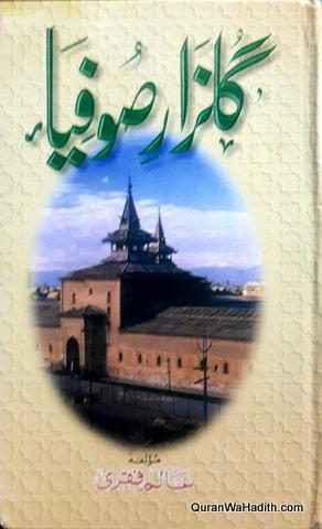 Gulzar e Sufiya, گلزار صوفیا
