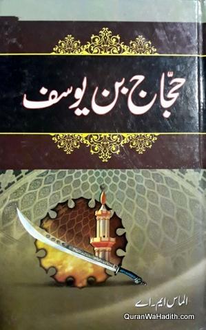 Hajjaj Bin Yusuf, Novel, حجاج بن یوسف, ناول