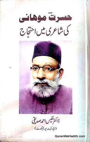 Hasrat Mohani Ki Shayari Mein Ehtijaj, حسرت موہانی کی شاعری میں احتجاج