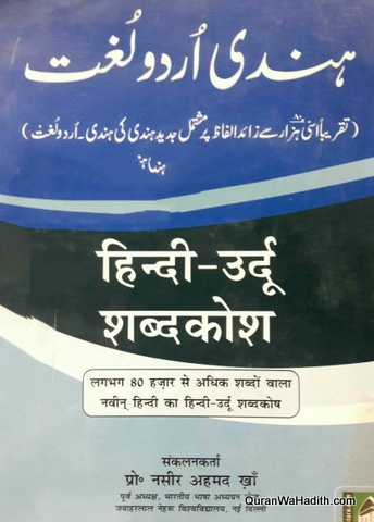 Hindi Urdu Lughat, हिंदी اردو لغت